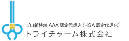 トライチャーム株式会社/プロ新特級AAA認定代理店/江戸川区東葛西